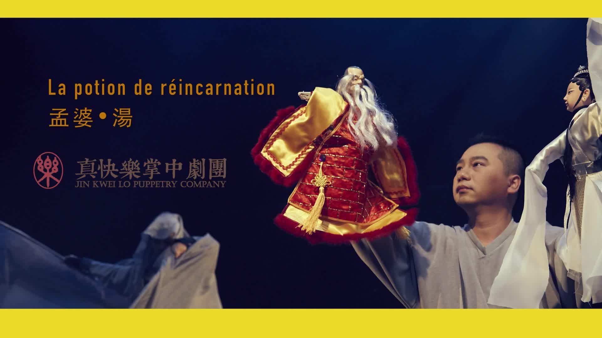Vidéo Taïwan IN Avignon 2018 - Trailer