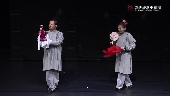 """Vidéo """"La potion de réincarnation"""" - Jin Kwei Lo Puppetry Company - Bande-annonce"""