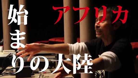 "Vidéo ""Révélation"" - Satoshi Miyagi, Leonora Miano - Teaser"