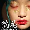 Accueil de « Rêves de riz »