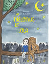 Thelonius et Lola